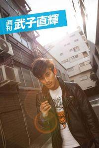 週刊 武子直輝 vol.3