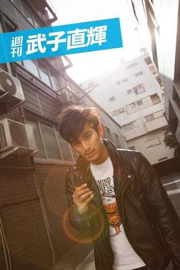 週刊 武子直輝 vol.3-電子書籍