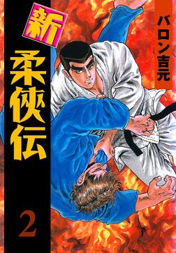 新・柔侠伝 2-電子書籍