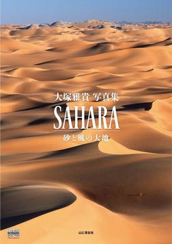 SAHARA 砂と風の大地-電子書籍