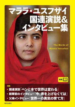 マララ・ユスフザイ国連演説&インタビュー集-電子書籍