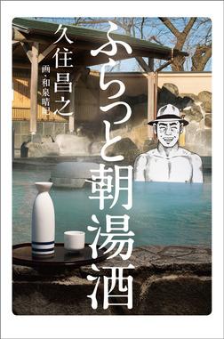 ふらっと朝湯酒-電子書籍