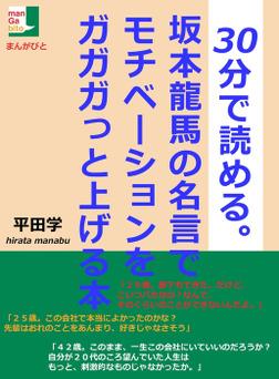 坂本龍馬の名言でモチベーションをガガガっと上げる本-電子書籍