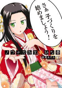 【20%OFF】ノブナガ先生の幼な妻【全5巻セット】