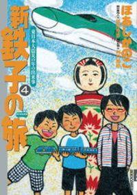 新・鉄子の旅(4)