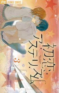 初恋アステリズム(3)