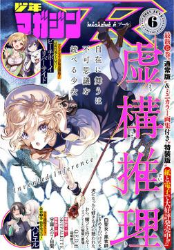 少年マガジンR 2021年6号 [2021年5月20日発売]-電子書籍