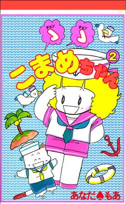 ゝゝこまめちゃん  2巻-電子書籍