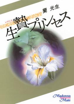 生贄プリンセス-電子書籍