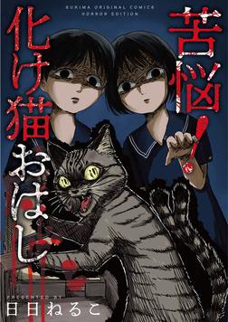 苦悩!化け猫おはし-電子書籍