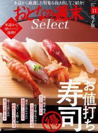 おとなの週末セレクト「お値打ち寿司」〈2019年11月号〉