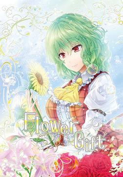Flower Gift-電子書籍