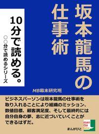 10分で読める。坂本龍馬の仕事術