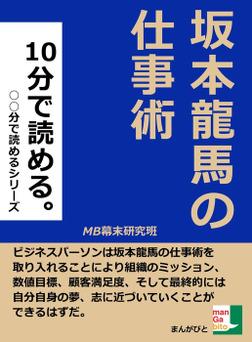10分で読める。坂本龍馬の仕事術-電子書籍