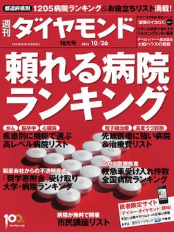 週刊ダイヤモンド 13年10月26日号-電子書籍