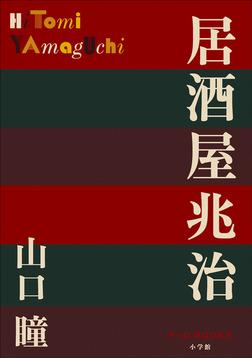 P+D BOOKS 居酒屋兆治-電子書籍