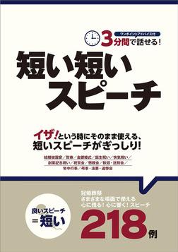 3分間で話せる!短い短いスピーチ-電子書籍