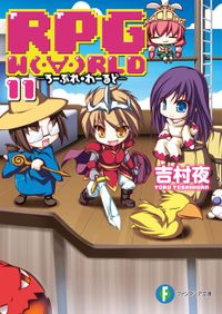 RPG  W(・∀・)RLD11 ―ろーぷれ・わーるど―