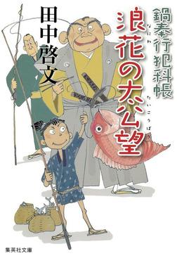鍋奉行犯科帳 浪花の太公望-電子書籍