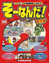 マンガで楽しむ日本と世界の歴史 そーなんだ! 109