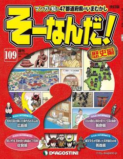 マンガで楽しむ日本と世界の歴史 そーなんだ! 109-電子書籍
