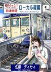 鈍行ゆったり鉄道物語 ローカル線編 1号車