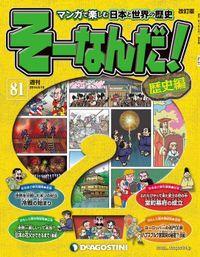 マンガで楽しむ日本と世界の歴史 そーなんだ! 81号