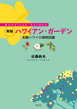 新版 ハワイアン・ガーデン-電子書籍