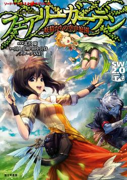 ソード・ワールド2.0サプリメント フェアリーガーデン ―妖精たちの空中庭園―-電子書籍