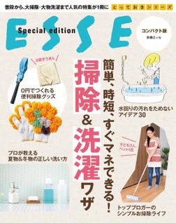 コンパクト版「簡単、時短、すぐマネできる! 掃除&洗濯ワザ」-電子書籍