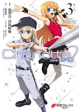 Charlotte(3)-電子書籍