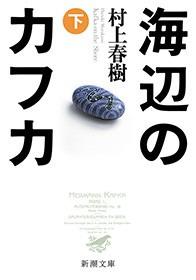 海辺のカフカ(下)(新潮文庫)-電子書籍