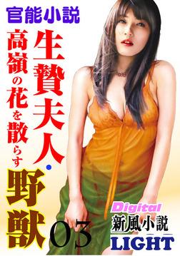【官能小説】生贄夫人・高嶺の花を散らす野獣03-電子書籍