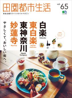 田園都市生活 Vol.65-電子書籍