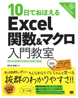 10日でおぼえるExcel関数&マクロ入門教室 2010/2007/2003/2002対応-電子書籍
