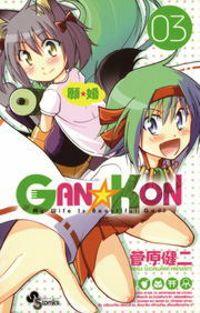GAN☆KON(3)