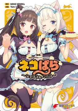 ネコぱら ~ショコラ&バニラ~-電子書籍