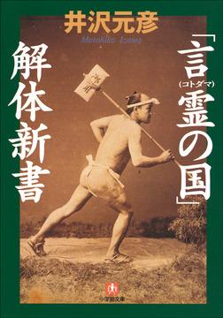 「言霊(コトダマ)の国」解体新書-電子書籍