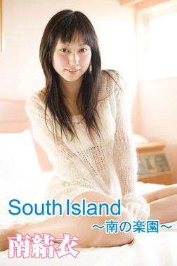 南結衣 「South Island ~南の楽園~」-電子書籍