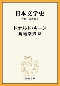 日本文学史 近代・現代篇九