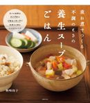 重ね煮でつくる不調のときの養生スープとごはん