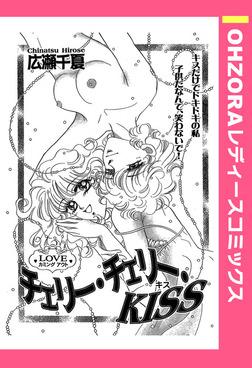 チェリー・チェリー・KISS 【単話売】-電子書籍