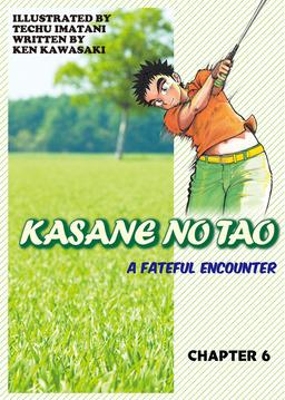 KASANE NO TAO, Chapter 6