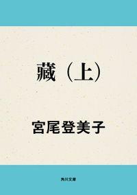 藏 (上)
