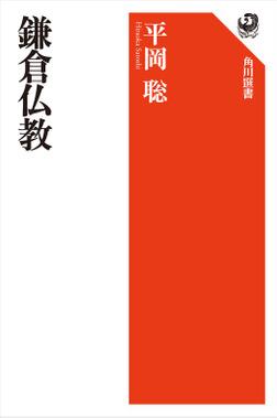鎌倉仏教-電子書籍