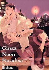 Ginza Neon Paradise (Yaoi Manga), Volume 1