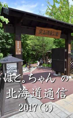 はと。ちゃん の 北海道通信 2017(3)-電子書籍