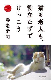 猫も老人も、役立たずでけっこう NHK ネコメンタリー 猫も、杓子も。