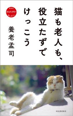 猫も老人も、役立たずでけっこう NHK ネコメンタリー 猫も、杓子も。-電子書籍