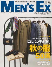 MEN'S EX 2021年10月号